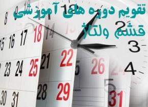 educational calendar