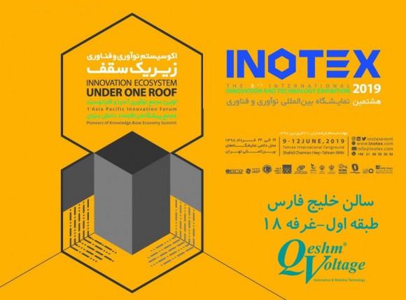 هشتمین نمایشگاه بین المللی نوآوری و فناوری