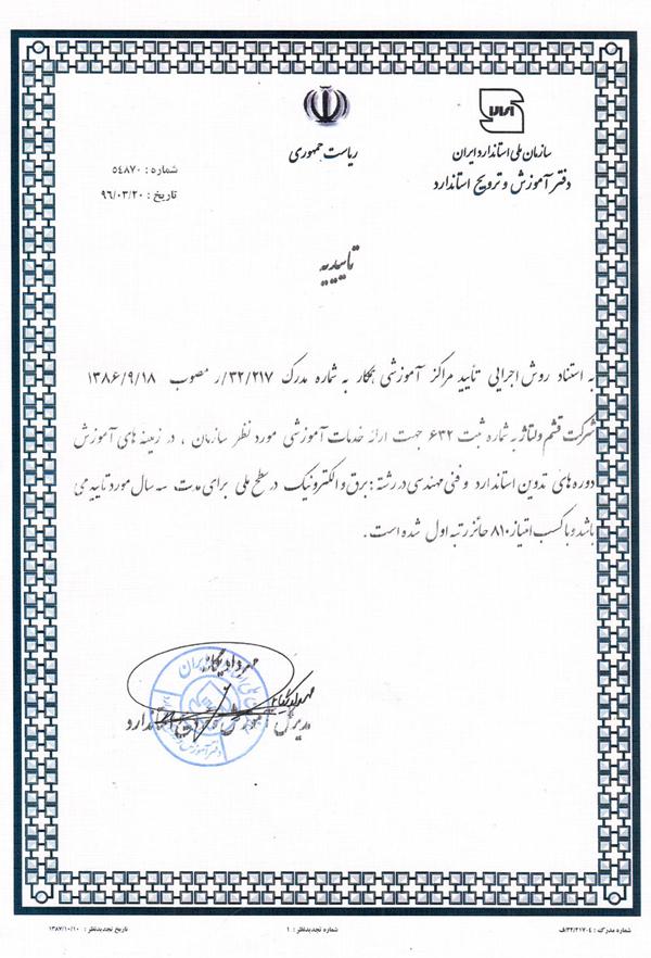 تاییدیه موسسه استاندارد تحقیقات و صنعتی ایران