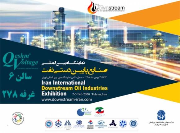 نمايشگاه صنایع پایین دستی نفت ایران